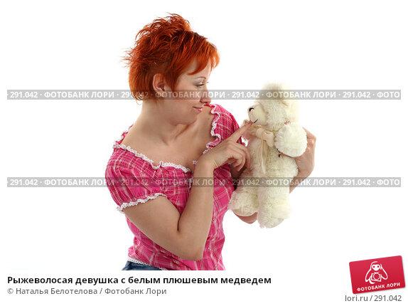 Рыжеволосая девушка с белым плюшевым медведем, фото № 291042, снято 17 мая 2008 г. (c) Наталья Белотелова / Фотобанк Лори