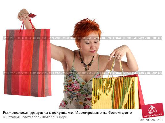 Купить «Рыжеволосая девушка с покупками. Изолировано на белом фоне», фото № 289210, снято 17 мая 2008 г. (c) Наталья Белотелова / Фотобанк Лори