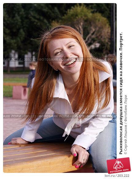 Рыжеволосая девушка смеется сидя на лавочке. Портрет., фото № 203222, снято 1 августа 2007 г. (c) Сергей Лешков / Фотобанк Лори