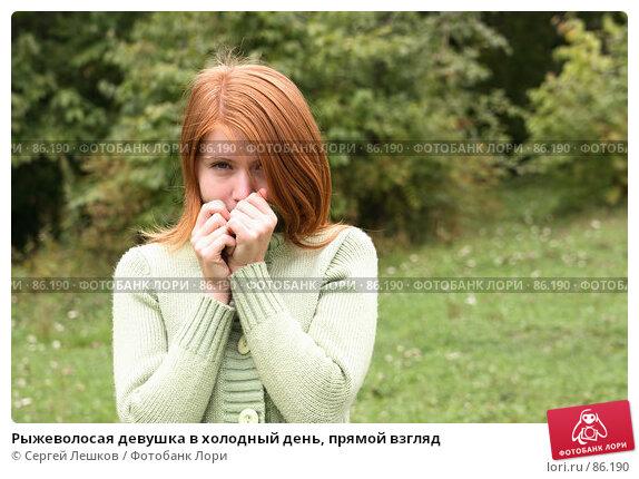 Рыжеволосая девушка в холодный день, прямой взгляд, фото № 86190, снято 23 декабря 2007 г. (c) Сергей Лешков / Фотобанк Лори