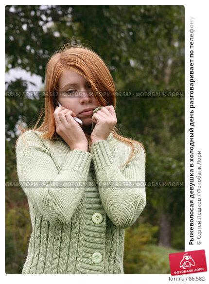 Купить «Рыжеволосая девушка в холодный день разговаривает по телефону», фото № 86582, снято 23 декабря 2007 г. (c) Сергей Лешков / Фотобанк Лори