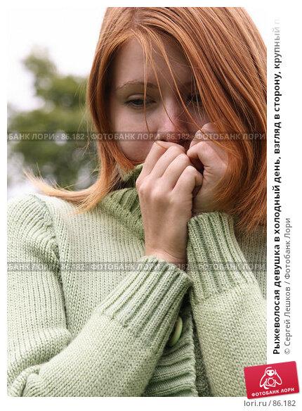 Рыжеволосая девушка в холодный день, взгляд в сторону, крупный план, фото № 86182, снято 23 декабря 2007 г. (c) Сергей Лешков / Фотобанк Лори