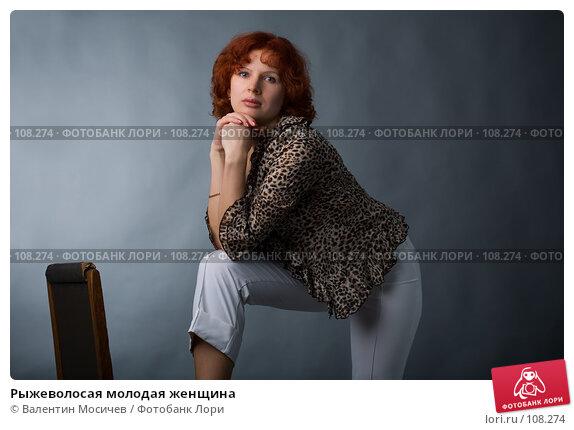Купить «Рыжеволосая молодая женщина», фото № 108274, снято 1 апреля 2007 г. (c) Валентин Мосичев / Фотобанк Лори