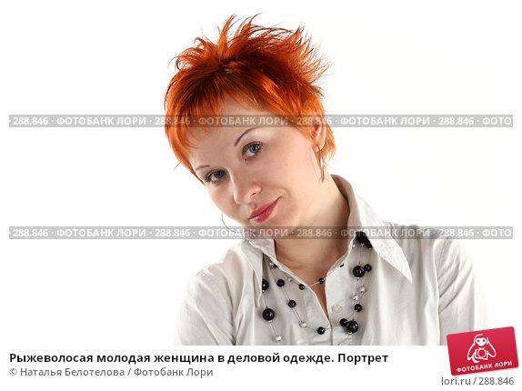 Купить «Рыжеволосая молодая женщина в деловой одежде. Портрет», фото № 288846, снято 17 мая 2008 г. (c) Наталья Белотелова / Фотобанк Лори