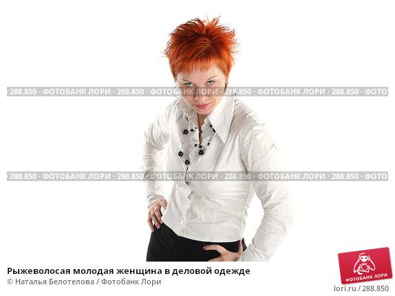 Рыжеволосая молодая женщина в деловой одежде, фото № 288850, снято 17 мая 2008 г. (c) Наталья Белотелова / Фотобанк Лори