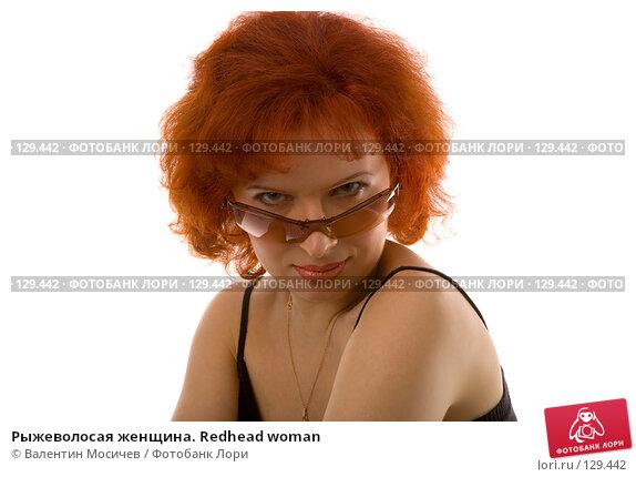 Рыжеволосая женщина. Redhead woman, фото № 129442, снято 18 марта 2007 г. (c) Валентин Мосичев / Фотобанк Лори