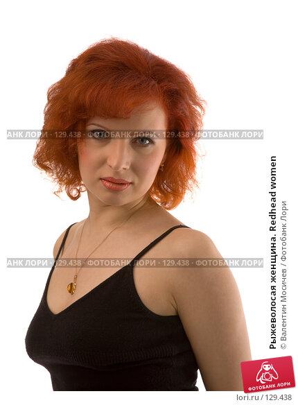Купить «Рыжеволосая женщина. Redhead women», фото № 129438, снято 18 марта 2007 г. (c) Валентин Мосичев / Фотобанк Лори