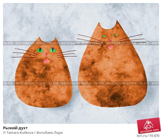 Рыжий дуэт, иллюстрация № 19470 (c) Tamara Kulikova / Фотобанк Лори