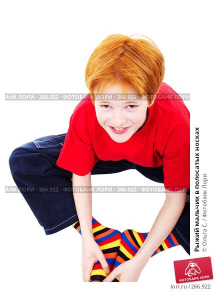 Рыжий мальчик в полосатых носках, фото № 266922, снято 28 февраля 2008 г. (c) Ольга С. / Фотобанк Лори