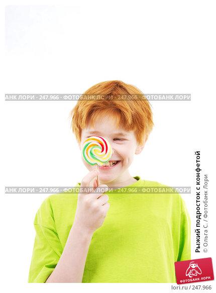 Купить «Рыжий подросток с конфетой», фото № 247966, снято 28 февраля 2008 г. (c) Ольга С. / Фотобанк Лори