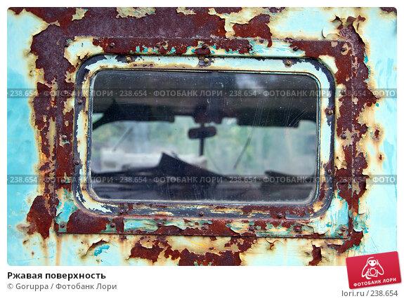 Купить «Ржавая поверхность», фото № 238654, снято 8 июля 2007 г. (c) Goruppa / Фотобанк Лори