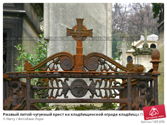 Купить «Ржавый литой чугунный крест на кладбищенской ограде кладбища Пер Лашез, Париж», фото № 107070, снято 26 февраля 2006 г. (c) Harry / Фотобанк Лори