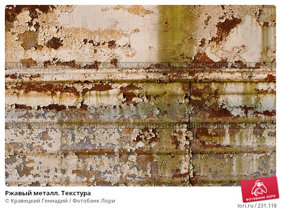 Ржавый металл. Текстура, фото № 231118, снято 24 марта 2005 г. (c) Кравецкий Геннадий / Фотобанк Лори