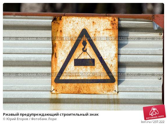 Купить «Ржавый предупреждающий строительный знак», фото № 237222, снято 23 апреля 2018 г. (c) Юрий Егоров / Фотобанк Лори