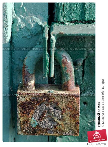 Ржавый замок, фото № 60238, снято 13 июня 2007 г. (c) Михаил Браво / Фотобанк Лори