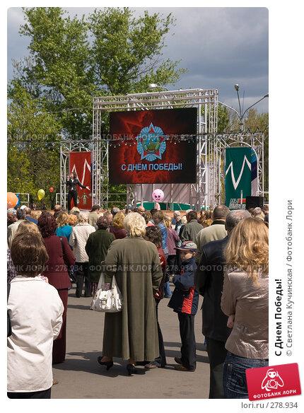 С Днем Победы!, фото № 278934, снято 9 мая 2008 г. (c) Светлана Кучинская / Фотобанк Лори