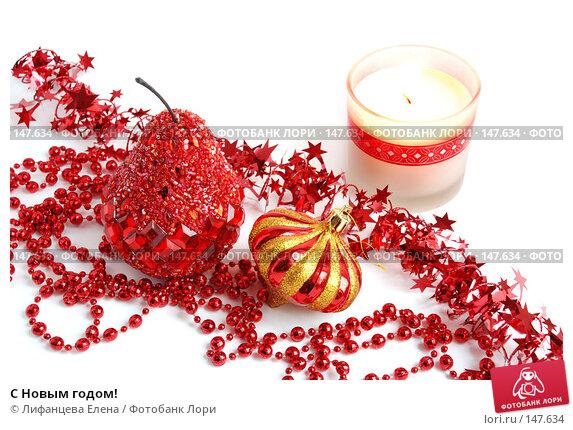 С Новым годом!, фото № 147634, снято 11 декабря 2007 г. (c) Лифанцева Елена / Фотобанк Лори