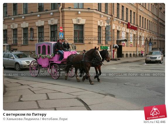 С ветерком по Питеру, фото № 42446, снято 23 марта 2007 г. (c) Ханыкова Людмила / Фотобанк Лори