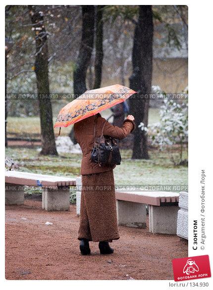 С зонтом, фото № 134930, снято 2 ноября 2006 г. (c) Argument / Фотобанк Лори