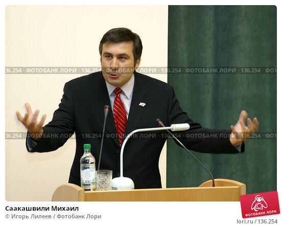 Саакашвили Михаил, фото № 136254, снято 10 февраля 2004 г. (c) Игорь Лилеев / Фотобанк Лори