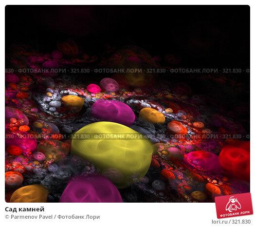 Сад камней, иллюстрация № 321830 (c) Parmenov Pavel / Фотобанк Лори
