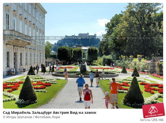 Сад Мирабель Зальцбург Австрия Вид на замок, фото № 255166, снято 26 августа 2007 г. (c) Игорь Шаталов / Фотобанк Лори