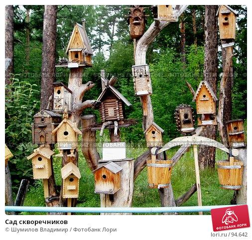 Сад скворечников, фото № 94642, снято 25 июля 2017 г. (c) Шумилов Владимир / Фотобанк Лори