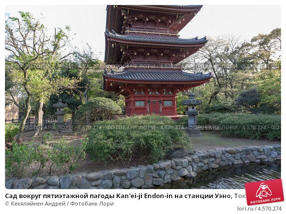 Купить «Сад вокруг пятиэтажной пагоды Kan'ei-ji Endon-in на станции Уэно, Токио, Япония», фото № 4570274, снято 9 апреля 2013 г. (c) Кекяляйнен Андрей / Фотобанк Лори