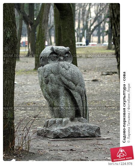 Садово-парковая скульптура - сова, фото № 224978, снято 9 марта 2008 г. (c) Ларина Татьяна / Фотобанк Лори