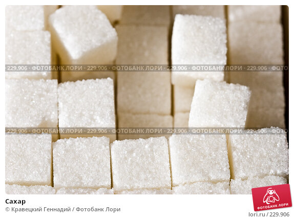 Купить «Сахар», фото № 229906, снято 27 августа 2005 г. (c) Кравецкий Геннадий / Фотобанк Лори