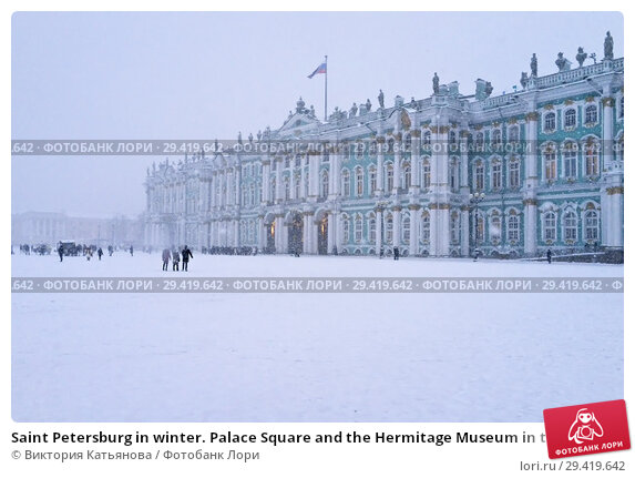 Saint Petersburg in winter. Palace Square and the Hermitage Museum in the heavy snow (2018 год). Редакционное фото, фотограф Виктория Катьянова / Фотобанк Лори