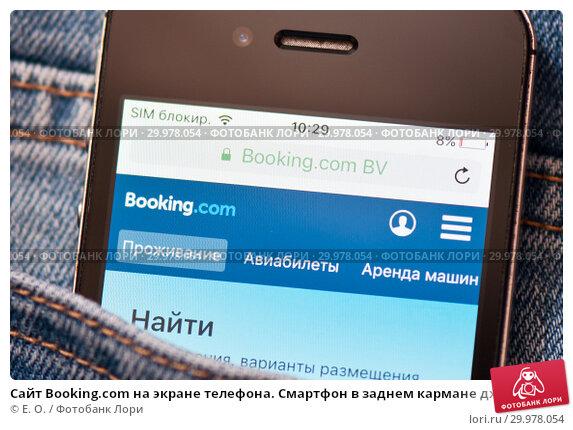 Купить «Сайт Booking.com на экране телефона. Смартфон в заднем кармане джинсовых штанов», фото № 29978054, снято 17 февраля 2019 г. (c) Екатерина Овсянникова / Фотобанк Лори