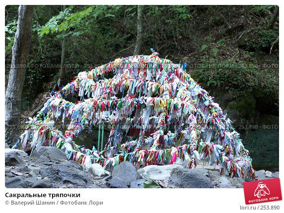 Сакральные тряпочки, фото № 253890, снято 19 сентября 2007 г. (c) Валерий Шанин / Фотобанк Лори