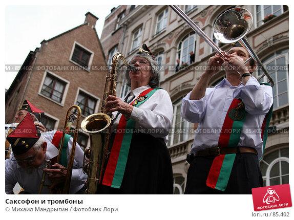 Саксофон и тромбоны, фото № 85402, снято 8 января 2005 г. (c) Михаил Мандрыгин / Фотобанк Лори
