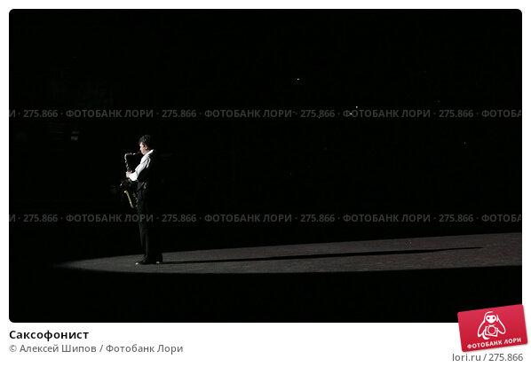 Саксофонист, фото № 275866, снято 9 апреля 2008 г. (c) Алексей Шипов / Фотобанк Лори