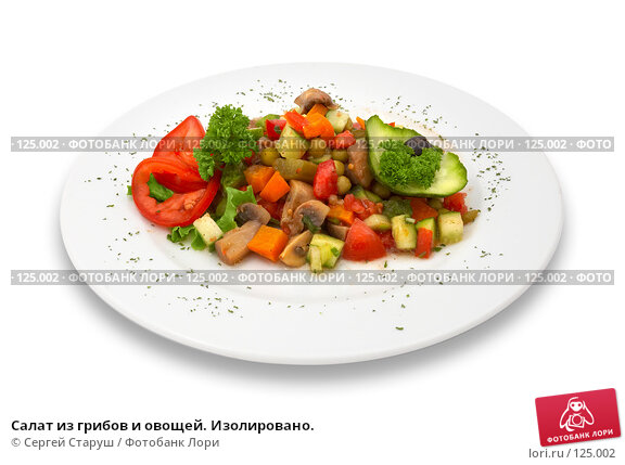 Салат из грибов и овощей. Изолировано., фото № 125002, снято 7 октября 2006 г. (c) Сергей Старуш / Фотобанк Лори