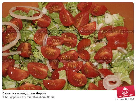 Купить «Салат из помидоров Черри», фото № 181406, снято 31 декабря 2007 г. (c) Бондаренко Сергей / Фотобанк Лори