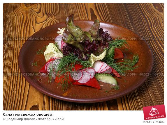 Салат из свежих овощей, фото № 96002, снято 9 июля 2007 г. (c) Владимир Власов / Фотобанк Лори