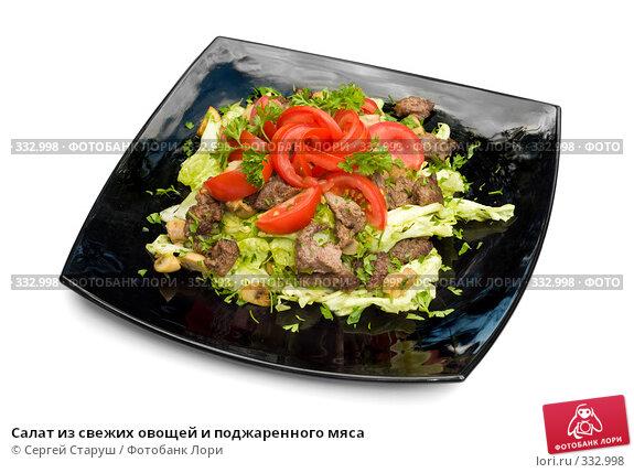 Салат из свежих овощей и поджаренного мяса, фото № 332998, снято 22 июня 2008 г. (c) Сергей Старуш / Фотобанк Лори