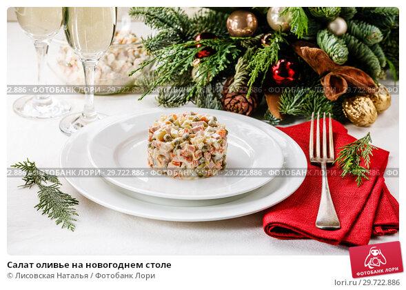 Купить «Салат оливье на новогоднем столе», фото № 29722886, снято 29 декабря 2018 г. (c) Лисовская Наталья / Фотобанк Лори