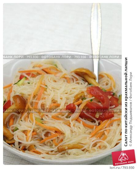 Крахмальная лапша китайски рецепт с фото