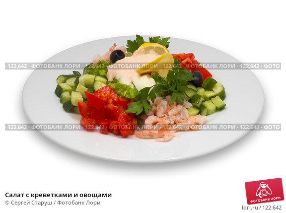 Салат с креветками и овощами, фото № 122642, снято 23 октября 2006 г. (c) Сергей Старуш / Фотобанк Лори