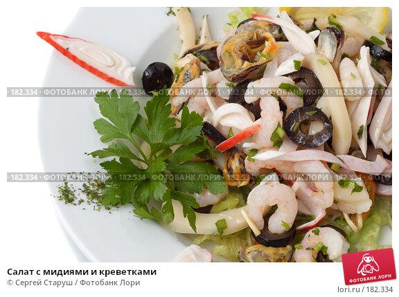 Салат с мидиями и креветками, фото № 182334, снято 18 января 2008 г. (c) Сергей Старуш / Фотобанк Лори