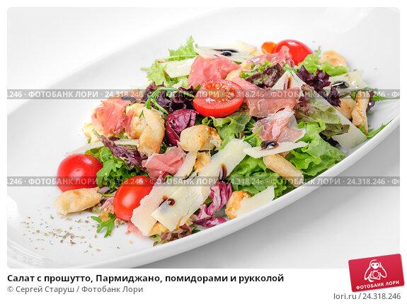 Салат с прошутто фото