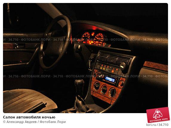 Салон автомобиля ночью, фото № 34710, снято 19 апреля 2007 г. (c) Александр Авдеев / Фотобанк Лори