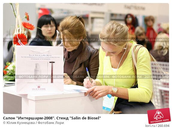"Салон ""Интершарм-2008"". Стенд ""Salin de Biosel"", фото № 260694, снято 17 апреля 2008 г. (c) Юлия Кузнецова / Фотобанк Лори"