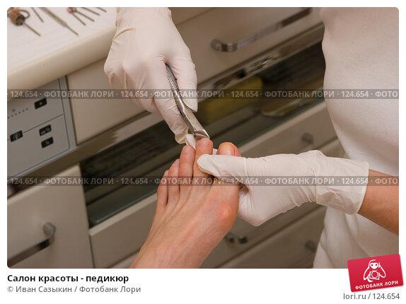 Купить «Салон красоты - педикюр», фото № 124654, снято 13 января 2006 г. (c) Иван Сазыкин / Фотобанк Лори