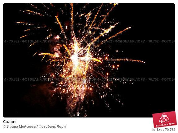 Салют, эксклюзивное фото № 70762, снято 17 февраля 2007 г. (c) Ирина Мойсеева / Фотобанк Лори