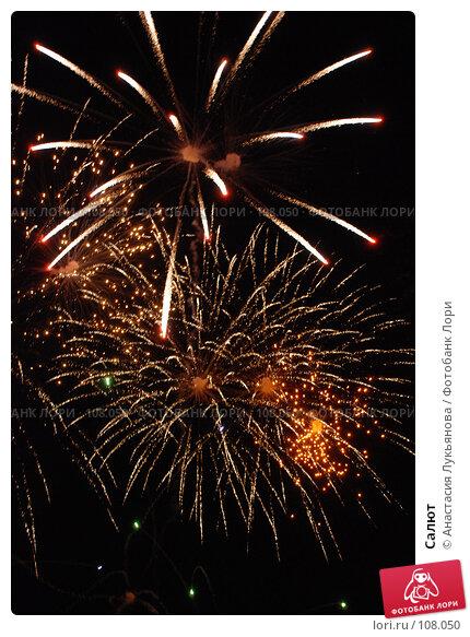 Салют, фото № 108050, снято 25 августа 2007 г. (c) Анастасия Лукьянова / Фотобанк Лори