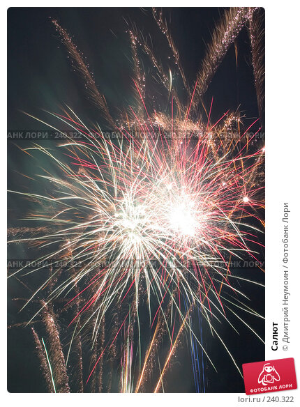 Салют, эксклюзивное фото № 240322, снято 19 января 2017 г. (c) Дмитрий Неумоин / Фотобанк Лори